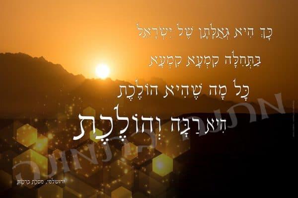 גאולתן של ישראל