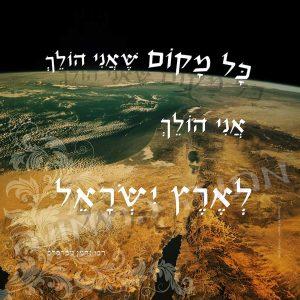 ציונות וארץ ישראל