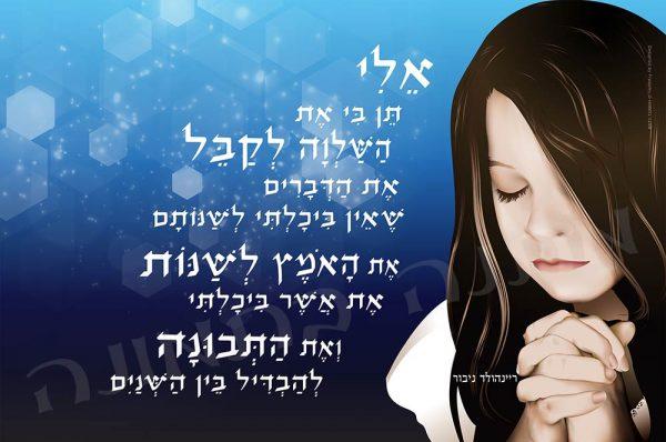 תפילת השלווה - ילדה - כחול