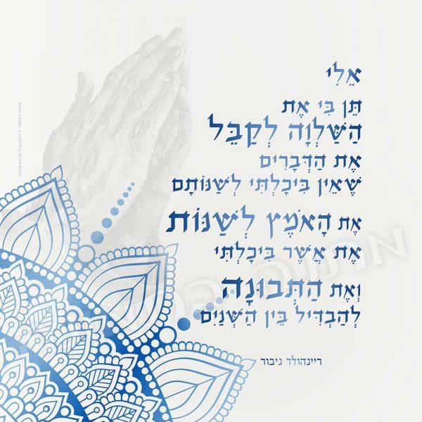 תפילת השלווה - לבן
