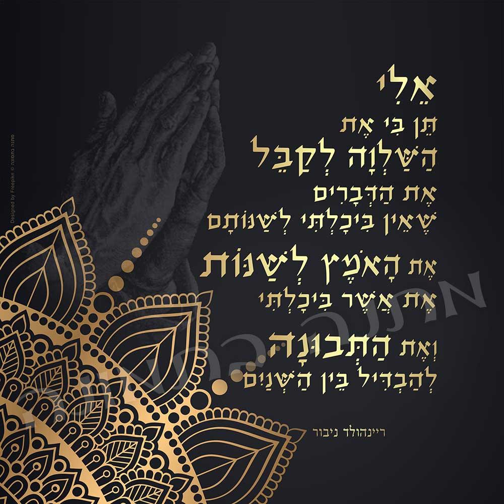 תפילת השלווה - שחור