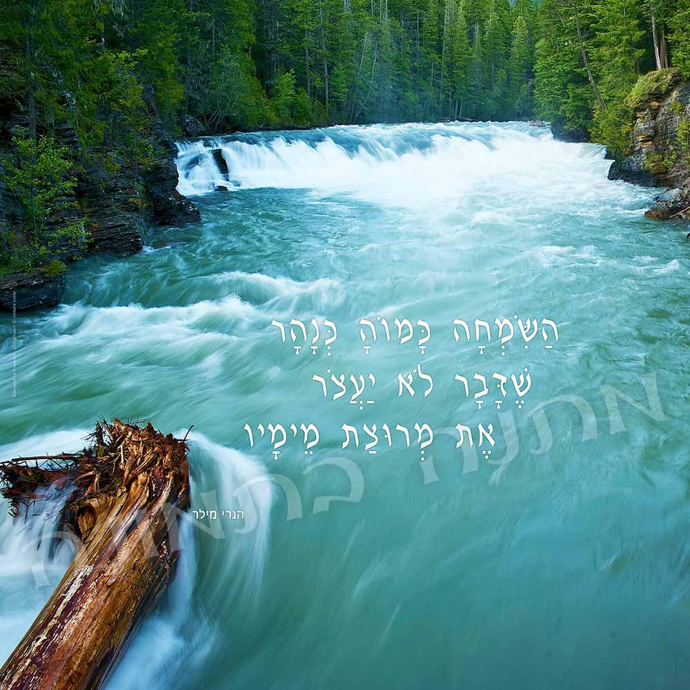 השמחה-כמוה-כנהר-ריבוע