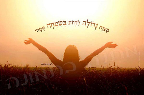 מצווה גדולה להיות בשמחה