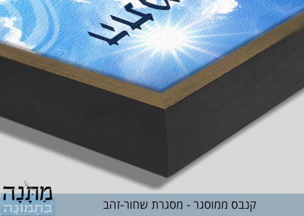 קנבס ממוסגר - מסגרת שחור-זהב
