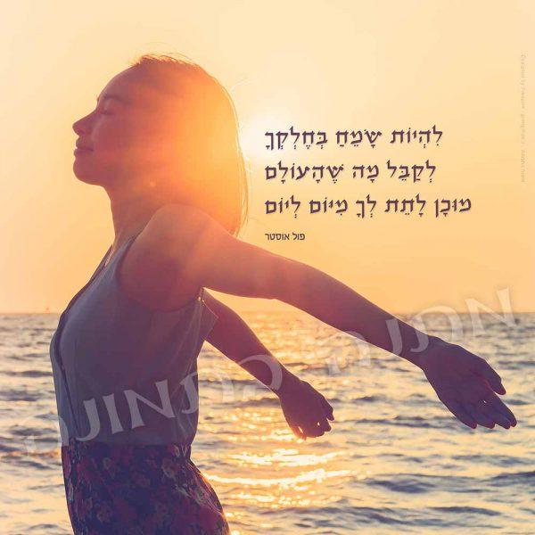 להיות שמח בחלקך