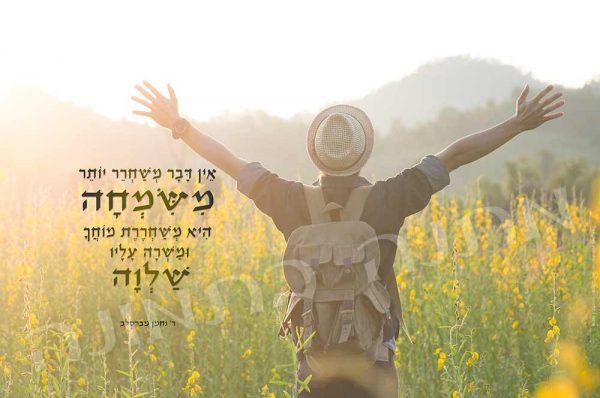משחרר יותר משמחה