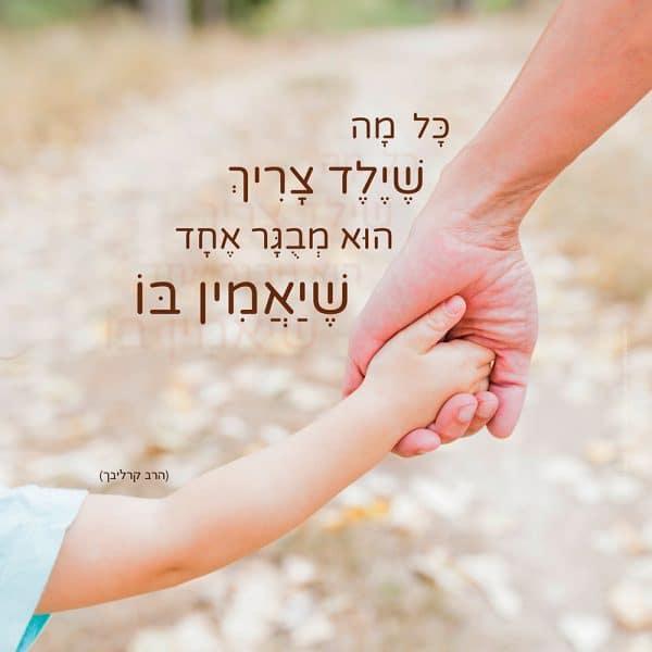 כל מה שילד צריך