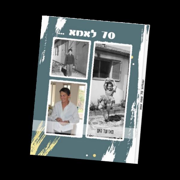 אלבום 70 שנה לאמא