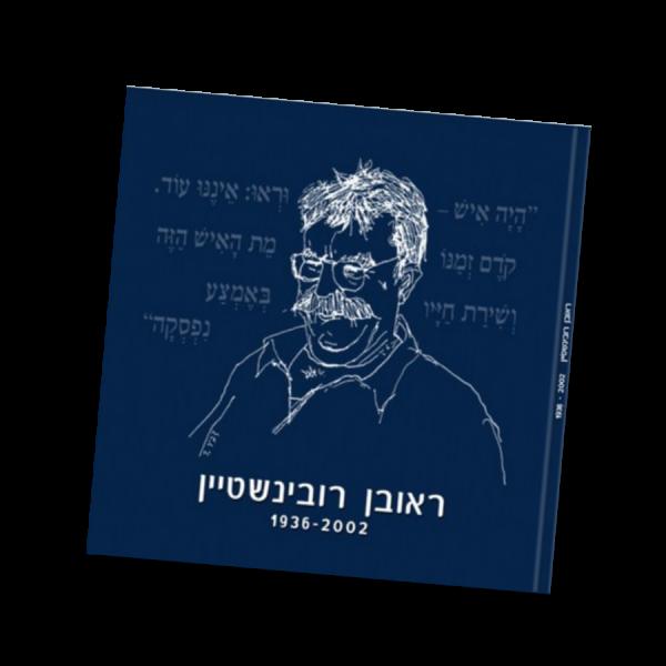 אלבום זיכרון ראובן