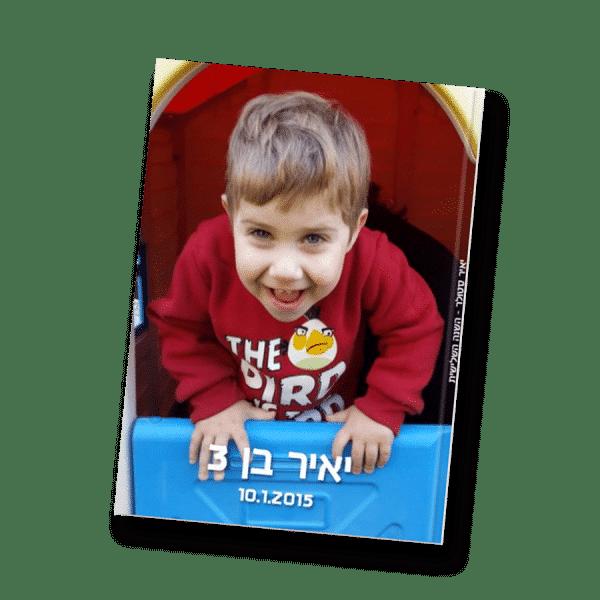 יאיר בן 3
