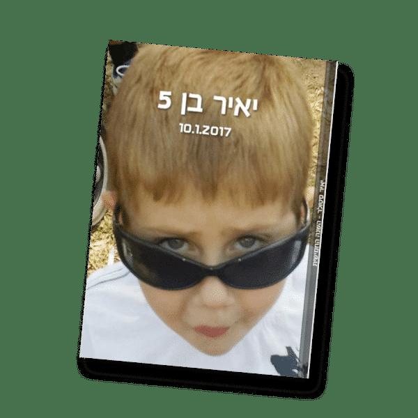 יאיר בן 5