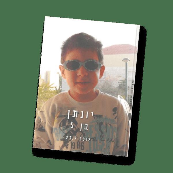 יונתן בן 5