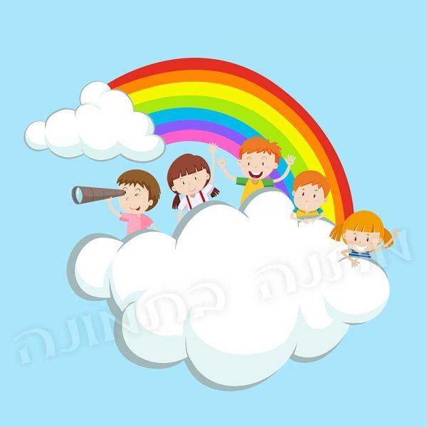 ילדים על קשת בענן