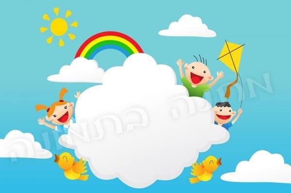 ילדים ועפיפון על קשת בענן